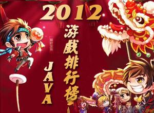 2012终极Java游戏排行榜