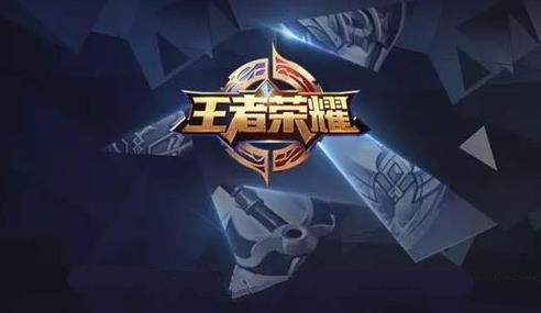 王者荣耀6月2日更新内容汇总   6.2修复bug等内容详解