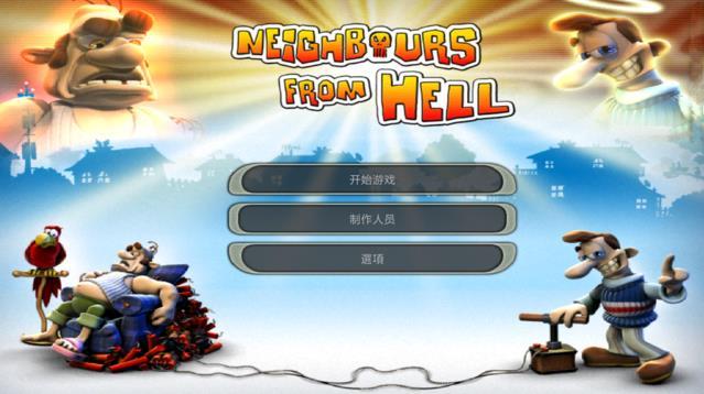 整蛊专家1手机版玩法攻略  新手怎么玩  怎么调中文