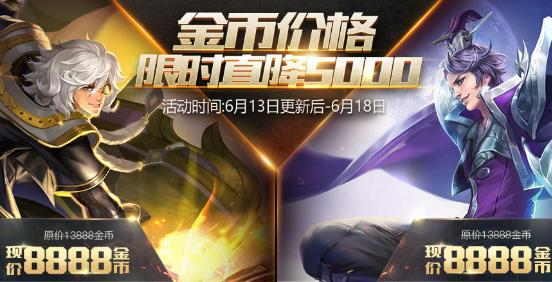王者荣耀6月13日全服不停机更新公告   6.13夺宝奖池和活动内容详解