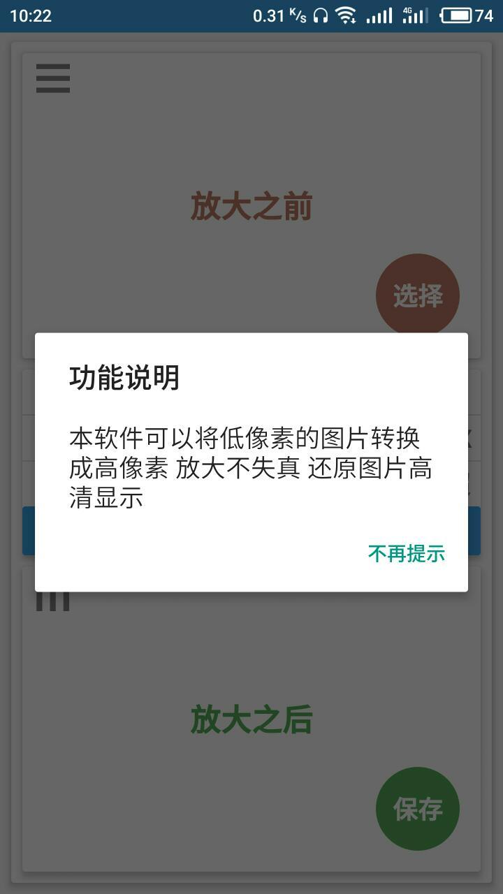Android每周精品软件推荐(2017.6.9-2017.6.14)图片7