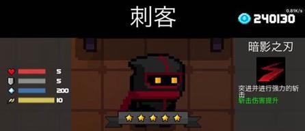 元气骑士最新刺客攻略大全 刺客雕像、被动选择方法介绍