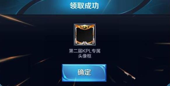 王者荣耀第二届kpl专属头像框兑换领取方法详解
