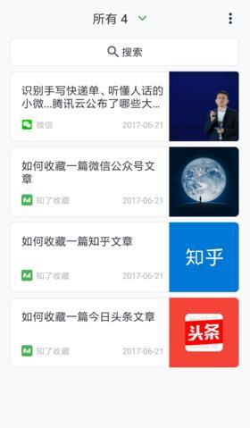 收藏文章的app哪些好用   知了收藏app使用教程