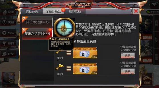 CF手游9A91死神怎么获取   9A91死神碎片获取和价格详细介绍