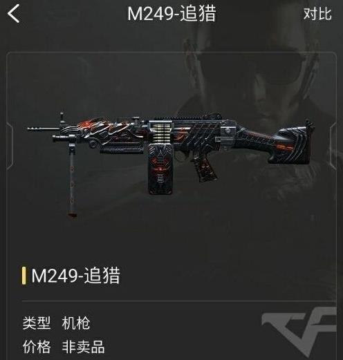 cf手游M249追猎值不值得入手  M249追猎属性技能实战分析和获得方法详解