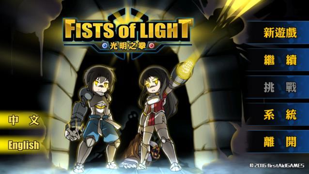 《光明之拳》地下城冒险探索rpg游戏