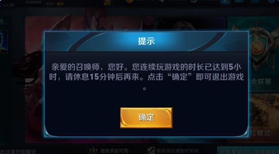 王者荣耀提示我休息是怎么回事  健康游戏系统功能详细介绍