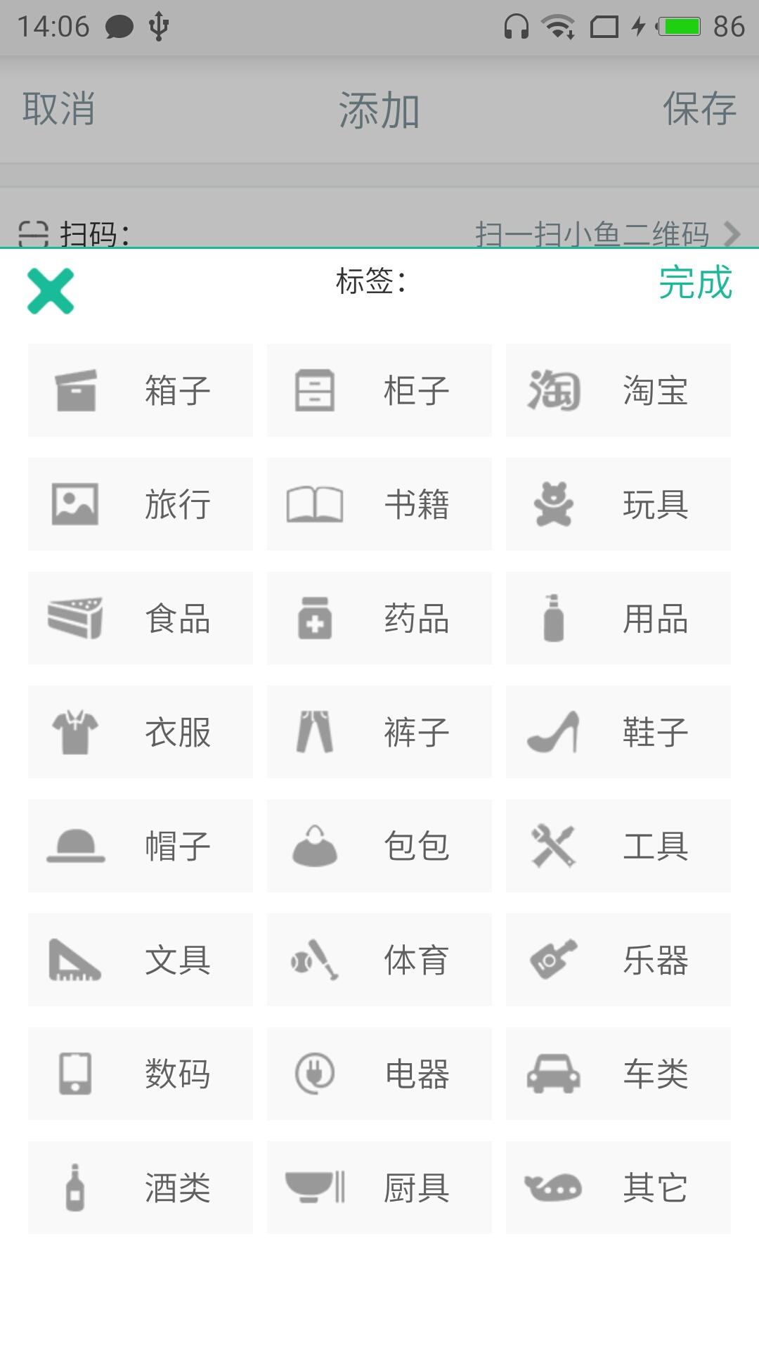 Android每周精品软件推荐(2017.6.22-2017.6.28)图片6