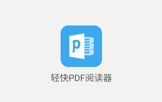 轻快PDF阅读器怎样 轻快PDF阅读器评测