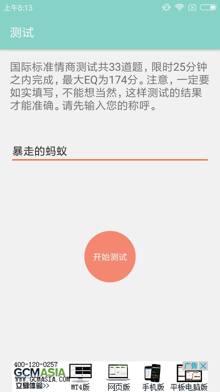 Android每周精品软件推荐(2017.6.29-2017.7.5)图片1