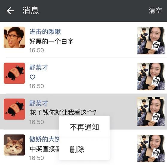 微信朋友圈好友互动其他人点赞不通知设置方法  新版微信免打扰功能上线