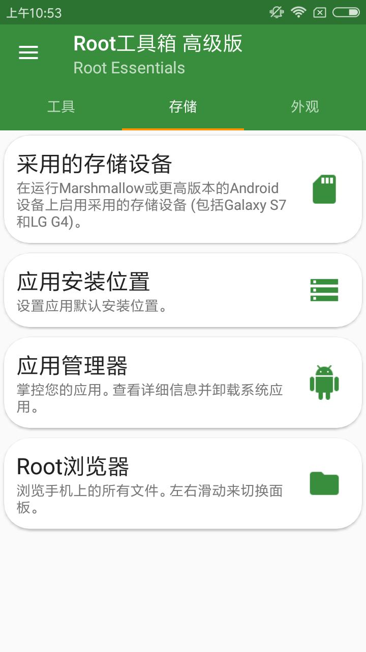 Android每周精品软件推荐(2017.6.29-2017.7.5)图片12