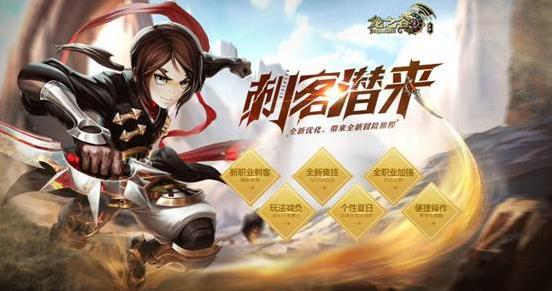 龙之谷手游7月6日更新公告  7.6新增刺客、职业平衡调整、活动内容详解
