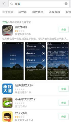 手机驱蚊app真的有用吗   驱蚊软件原理和真相介绍