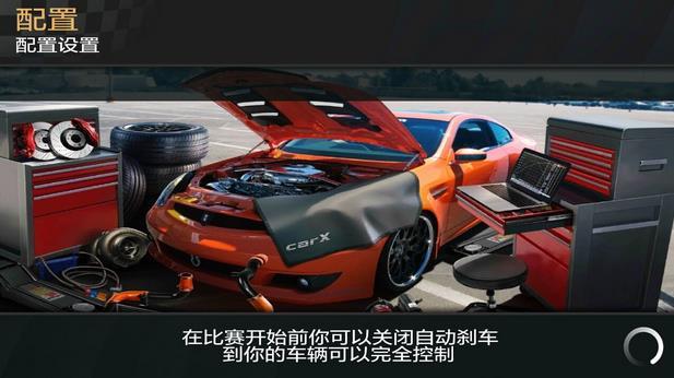 CarX漂移赛车有哪些调校方式  所有调校方式效果详细介绍