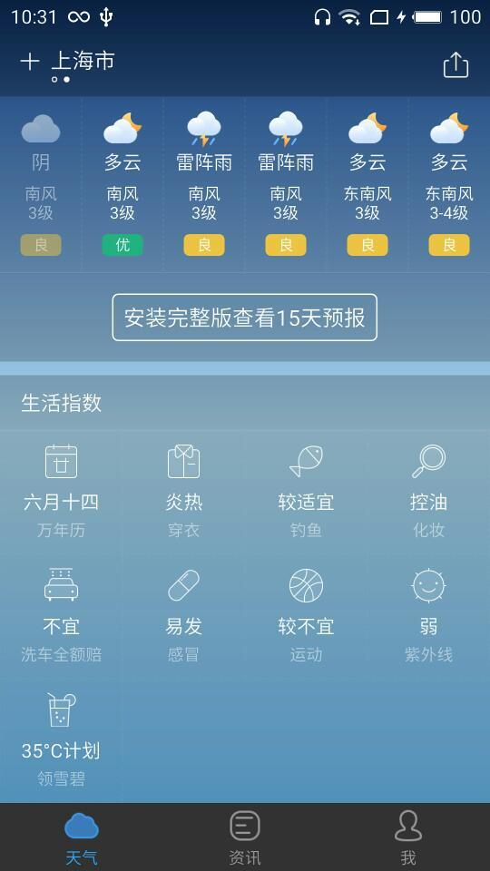 Android每周精品软件推荐(2017.7.6-2017.7.12)图片6