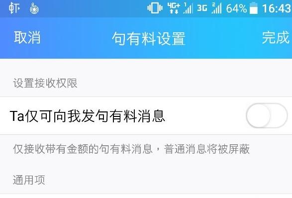 手机QQ句有料是什么 QQ句有料怎么设置