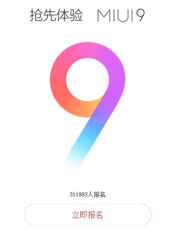 miui9内测版申请地址介绍  miui9内测版报名地址是什么