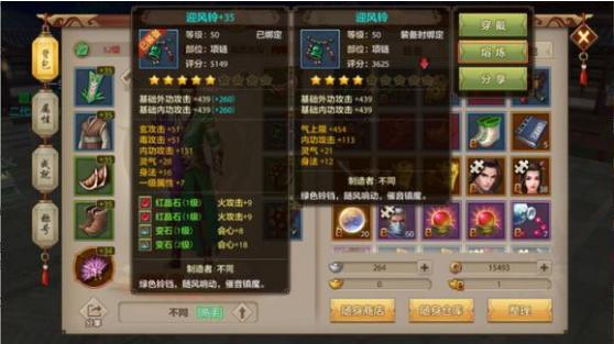 天龙八部手游战力提升攻略 熔炼变废为宝方法技巧分享