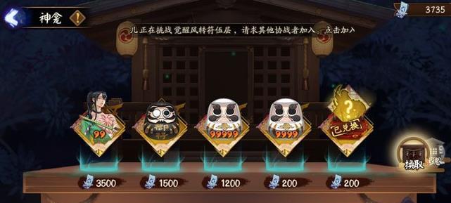 阴阳师7月21号神龛商店更新内容以及兑换推荐攻略