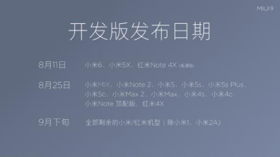 miui9开发版推送时间一览  小米各机型MIUI9开发版什么时间推送