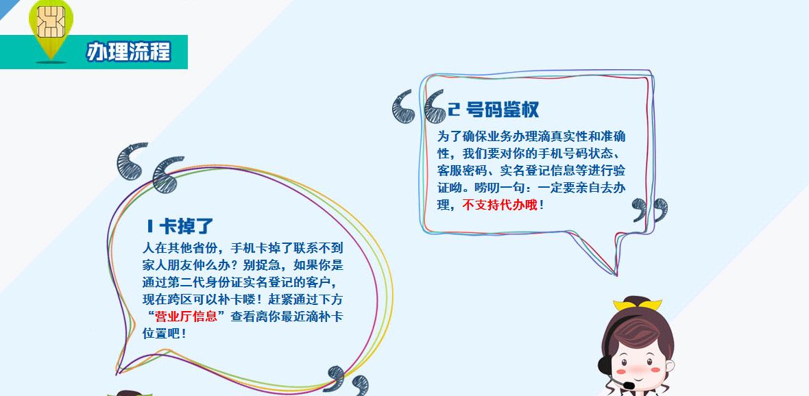 中国移动怎么异地补卡?中国移动异地补卡流程介绍