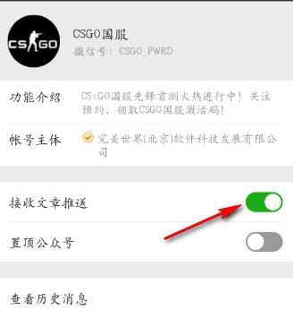 微信公众号推送怎么取消  公众号推送消息关闭方法图文详解