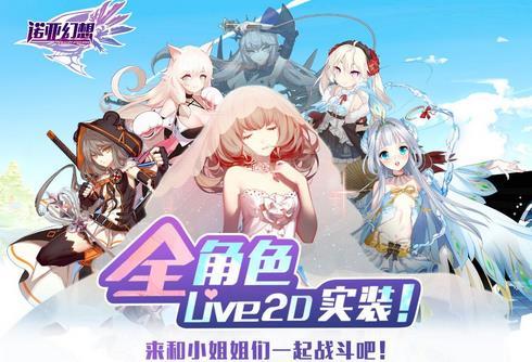 《诺亚幻想》全新二次元恋爱手游  萌系幻想风
