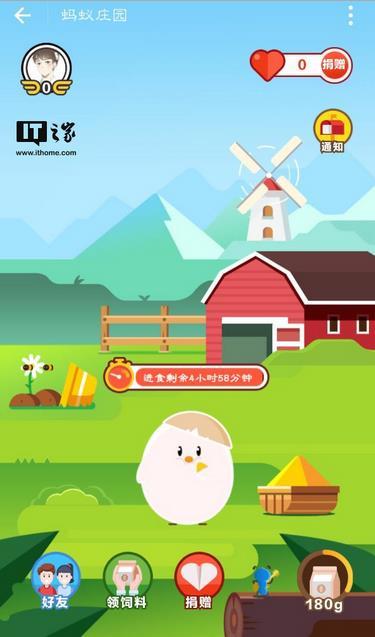 支付宝蚂蚁庄园是什么  蚂蚁庄园爱心养鸡功能玩法详解