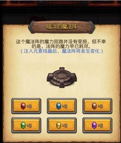 不思议迷宫萨弗隆战锤怎么做? 萨弗隆战锤制作方法推荐