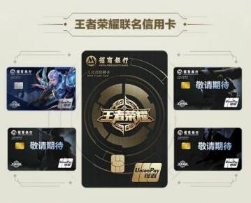 王者荣耀铠蓝宝石版信用卡怎么获得? 招行王者荣耀铠信用卡办理方法分享