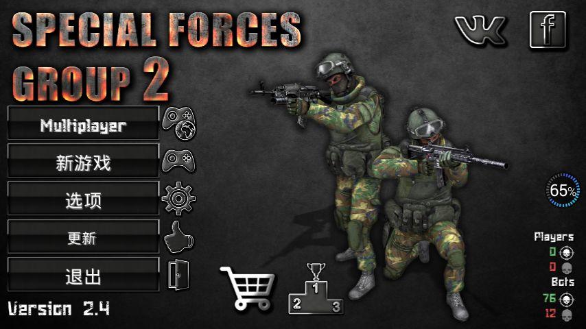 特種部隊小組2