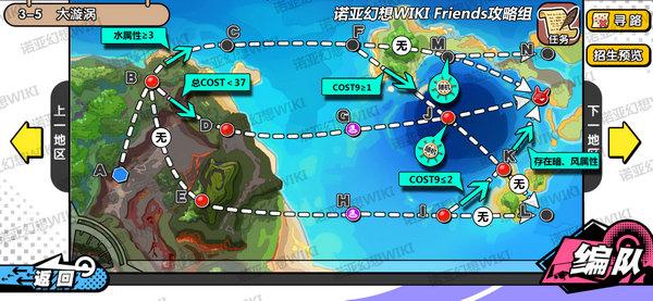 诺亚幻想3-5任务怎么过? 3-5任务及带路条件攻略