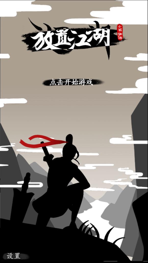 放置江湖七夕活动内容分享 七夕师门任务及七夕充值活动详情
