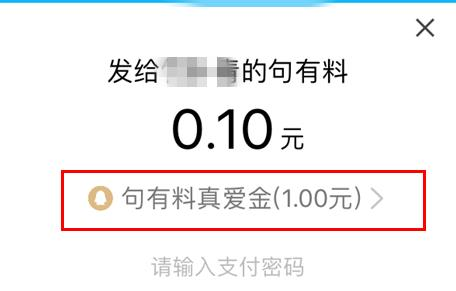 qq句有料功能怎么用   手机QQ句有料真爱金领取查看和使用规则详解