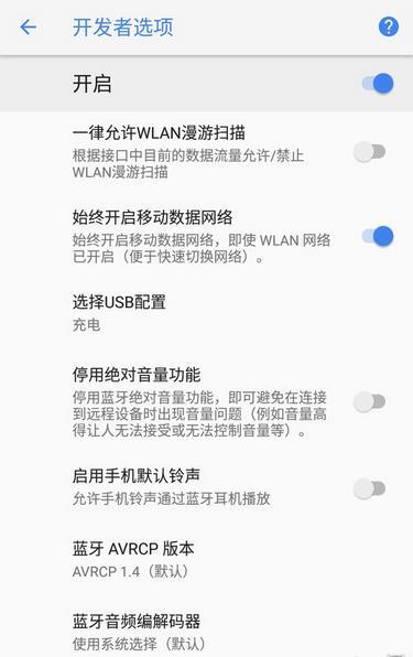 Android 8.0新BUG曝光  打开wifi依旧跑流量
