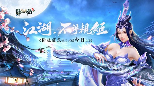 卧虎藏龙2手游9月6日更新 9月6日版本内容介绍