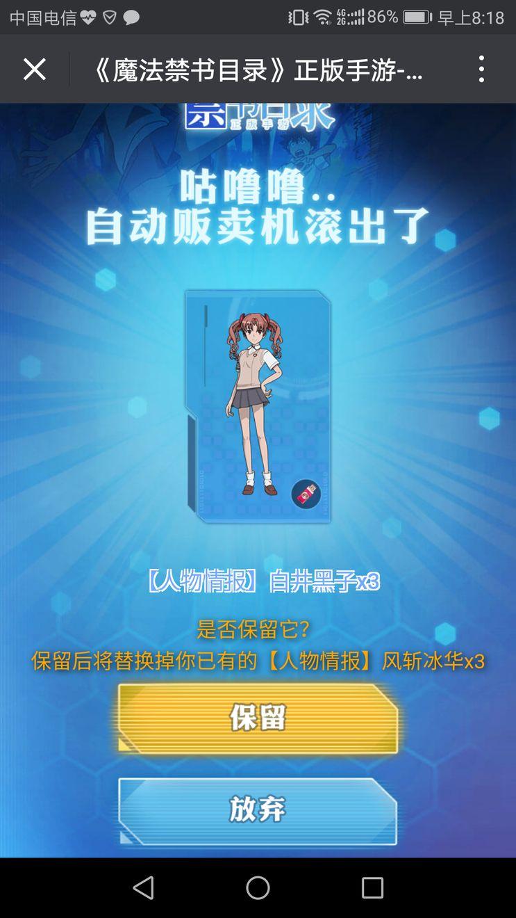 魔法禁书目录安卓预下载通道9月7日11点开服!