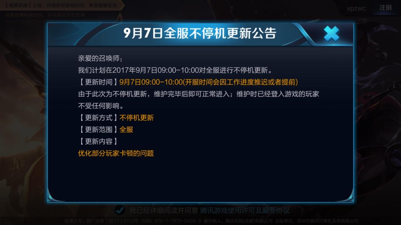 王者荣耀9月7日更新 9月7日更新内容介绍