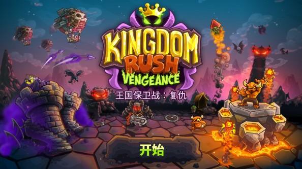 《王国保卫战复仇》情怀上线,经典塔防游戏值得体验