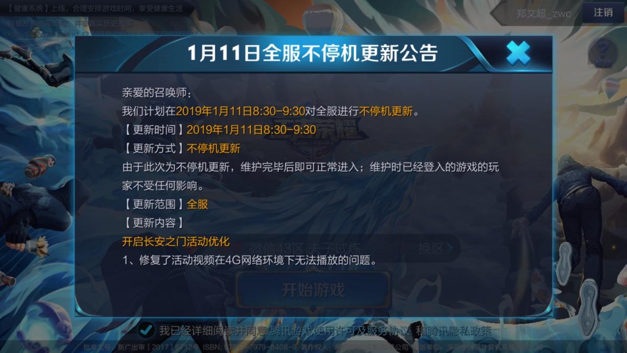 王者荣耀1月11日更新公告,开启长安之门限时活动优化